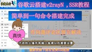 谷歌云v2ray教程- TH-Clip