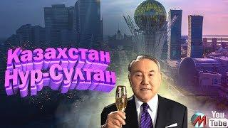 Казахстан, Нур-Султан .CS:GO.Hurtworld.Hand Simulator.Назарбаев.