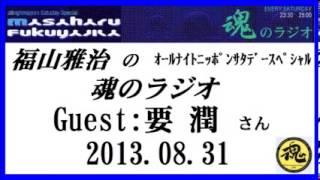 福山雅治魂のラジオゲスト:要潤〔トーク部分のみ〕2013.08.31転載・流用禁止