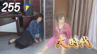 Great Times EP255 (Formosa TV Dramas)