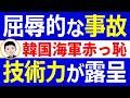 韓国海軍の最新潜水艦で屈辱的な事故!タグボートに曳航され帰還する事になり赤っ恥…韓国の技術力が露呈