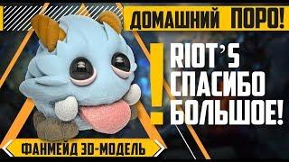 League of legends. Напечатал 3D-Поро. Riot's спасибо!