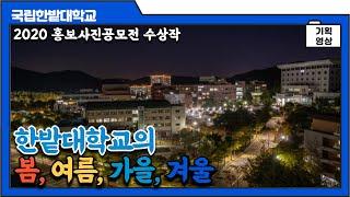2020 한밭대학교 사진공모전 수상작 최초공개 이미지