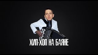 Хип-хоп на баяне: Eminem, Элджей & Feduk