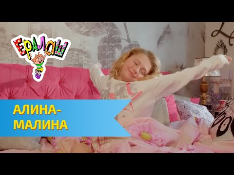 Ералаш  Алина - Малина