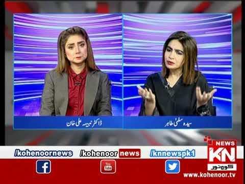 Kohenoor@9 With Dr Nabiha Ali Khan 08 February 2021 | Kohenoor News Pakistan
