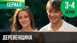 ▶️ Деревенщина | 3 и 4 серия - Мелодрама | Фильмы и сериалы - Русские мелодрамы