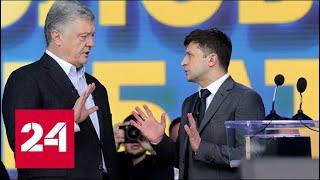 """""""Факты"""": дебаты Зеленского и Порошенко. От 19.04.19 (20:00) - Россия 24"""