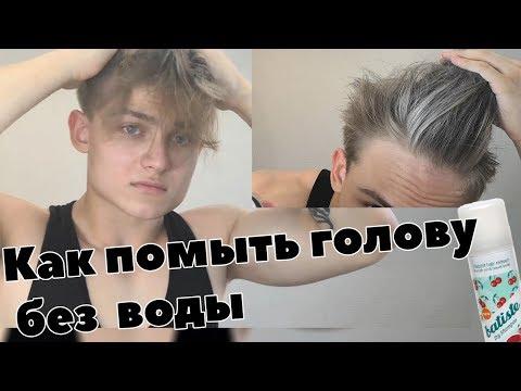 Советы, Как Сохранить Здоровье Волос +Быстрая Помывка головы без использования воды/Мужские причёски