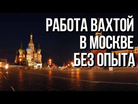 Как кидают вахтовиков. Работа вахтой в Москве без опыта.  / Работа вахтой