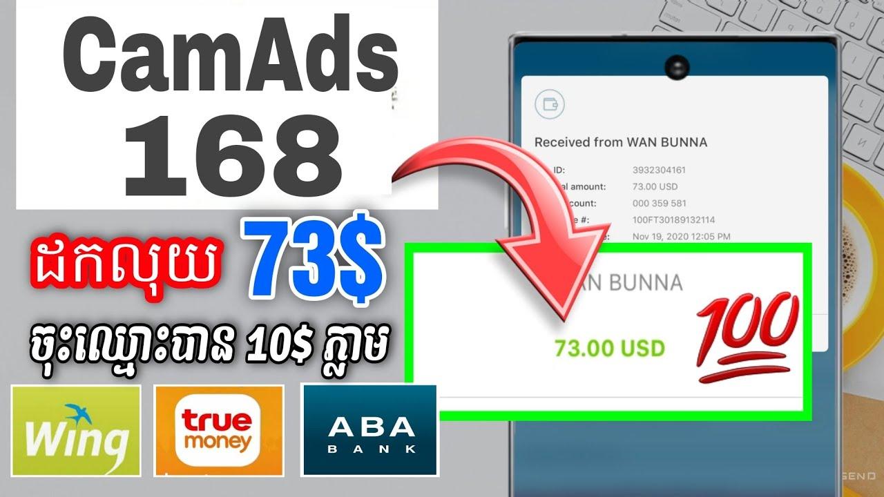How to make money online camads168 10$ free bonus !! នឹង របៀបដកលុយ 73$ ដកបានពិតៗ😱 khmer make money thumbnail