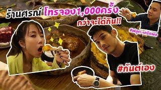 กันต์เอง EP.56 - ร้านศรณ์ โทรจอง1,000ครั้ง กว่าจะได้กิน #กันต์เอง