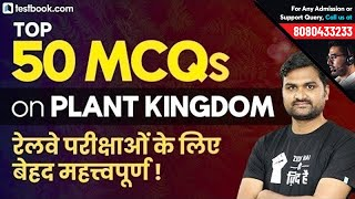 Top 50 Biology Questions on Plant Kingdom | General Science MCQs for RRB Group D 2019 & NTPC