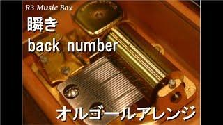 瞬き/backnumberオルゴール映画『8年越しの花嫁奇跡の実話』主題歌