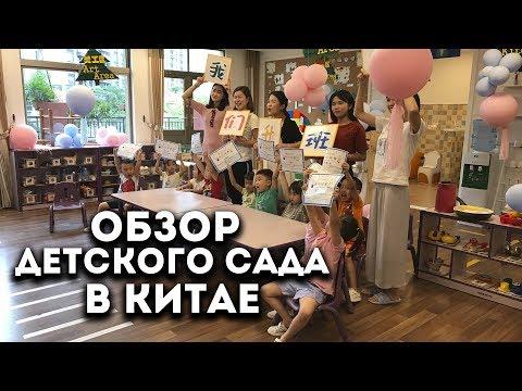 Обзор детского сада в Китае, учитель английского языка