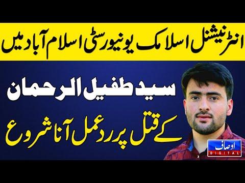 بین الاقوامی اسلامی یونیورسٹی اسلام آباد تازہ ترین اپڈیٹس