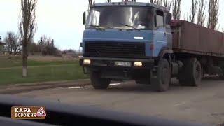 Как дальнобойщики уничтожают дороги в Украине — Больше чем правда, 26.09