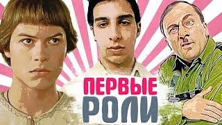 ПЕРВЫЕ РОЛИ РОССИЙСКИХ АКТЕРОВ