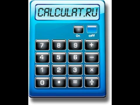 Расчет транспортного налога,калькулятор он лайн