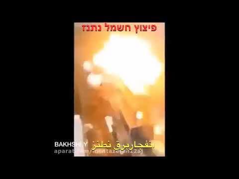 הפיצוץ בנתאנז