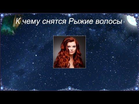К чему снятся Рыжие волосы (Сонник)