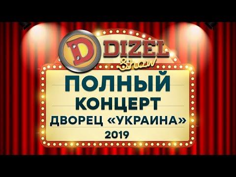 Дизель Шоу 2019 - полный концерт во Дворце УКРАИНА | Все новые выпуски подряд - ЮМОР ИКТВ