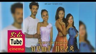 Hiwet Bedereja (ህይወት በደረጃ) Latest Ethiopian Movie from DireTube Cinema