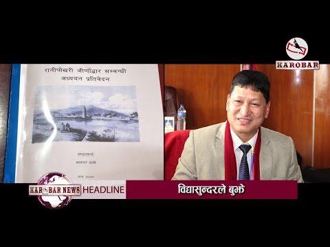 KAROBAR NEWS 2018 01 21 पुरातत्व विभागको नोट अफ डिसेन्ट, विद्यासुन्दरले के गर्लान् ?