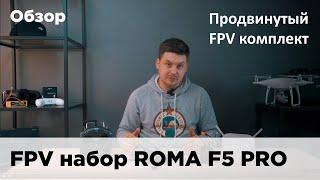 Обзор FPV комплекта Diatone Roma F5