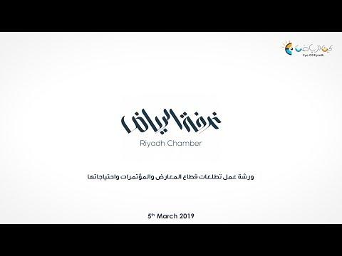تغطية عين الرياض لورشة عمل تطلعات قطاع المعارض و المؤتمرات واحتياجاتها