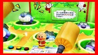 アンパンマンおもちゃ☆アニメ かくれんぼ大作戦で「もぐらたたき」ではなく「バイキンマンたたき」Aiueomocha