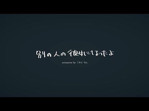 Req English Translation Wacci Betsu No Hito No Kanojo Ni Natta Yo