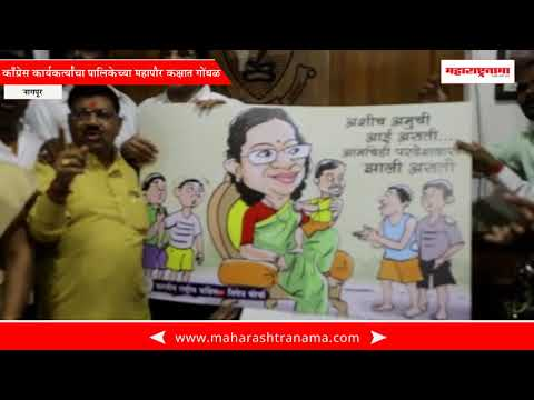 Nagpur – Congress workers protesting in mayor lobby of Municipal Corporation