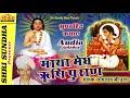 माया मेघ ऋषि पुराण कथा  | गायक : सोमाराम पूरण | Maya Megh Rishi Puran | राजस्थानी कथा | जरूर सुने video download