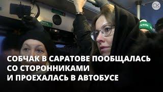 Собчак в Саратове пообщалась со сторонниками и проехалась в автобусе