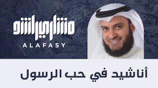 أناشيد مشاري راشد العفاسي في حب الرسول ﷺ ( ساعتان ) تحميل MP3