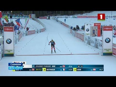 Гонками преследования сегодня завершится первый этап Кубка мира по биатлону в Поклюке