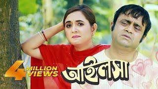Ailsha | আইলসা | Akhomo Hasan | Tania Brishty | Bangla Natok 2019