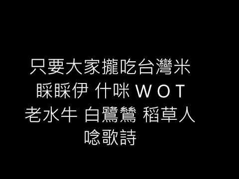 只要大家攏吃台灣米 (MV)