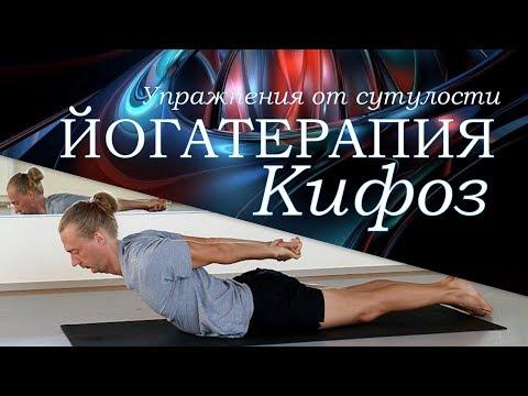 Кифоз. Упражнения от сутулости / Йогатерапия / Алексей Казубский