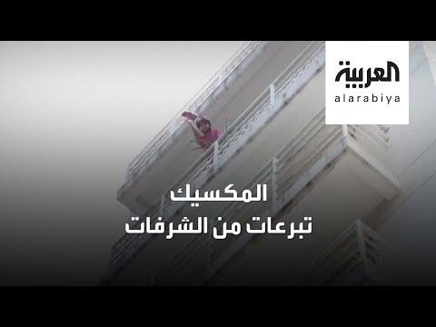 العرب اليوم - شاهد: المكسيكيون يلقون تبرعاتهم من الشرفات بطريقة فريدة