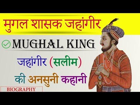 biography of Jahangir