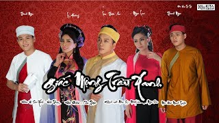MV GIẤC MỘNG TRẦU XANH - Cs Lưu Thiên Ân, Dv Thành Ngọc, Dv Ngọc Lan, Dv,Cs Lý Hương