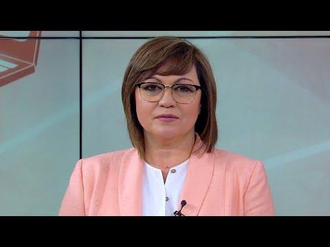 Корнелия Нинова: Бъдещето на БСП и на България сега е в ръцете на членовете на БСП