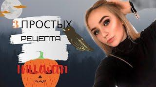 3 Простых Рецепта на Хэллоуин | Пальцы в Хот-Доге? | ТРЕШ КУХНЯ