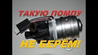Электро помпа УАЗ Патриот неудачное решение.