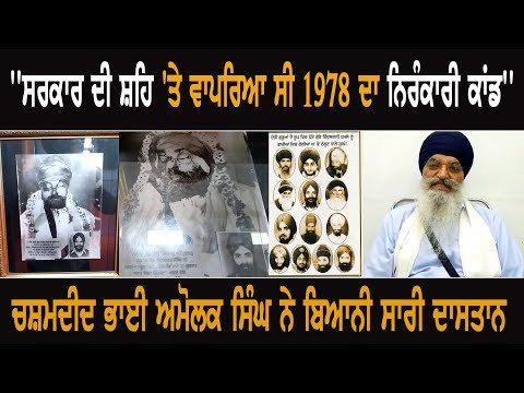 1978 Nirankari Incident Happened At The Behest Of Government: Eyewitness Amolak Singh