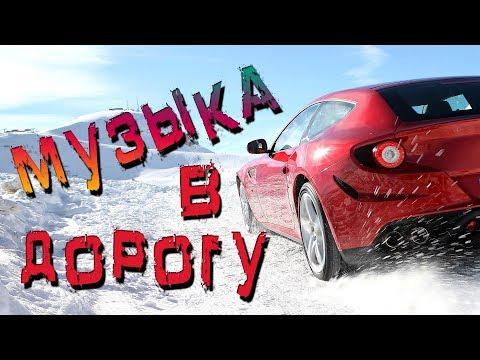 ДОРОЖНЫЕ ХИТЫ - СБОРНИК МУЗЫКИ В ДОРОГУ 2018