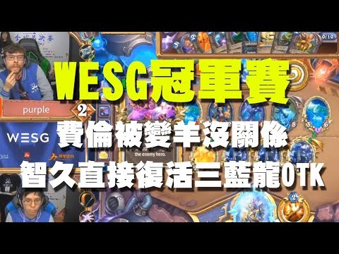 WESG山下智久復活三藍龍OTK秀爆對面!!