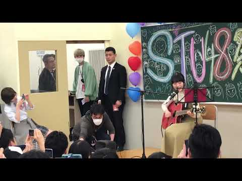20190310 STU48祭り 今村美月 「ペダルと車輪と来た道と」ギター弾き語りwith 岡田奈々